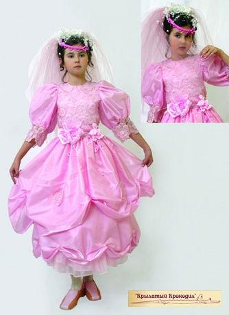 Невеста (розовое)